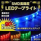 超高輝度SMDLEDテープライト【ブルー】長さ90cm LED数45発