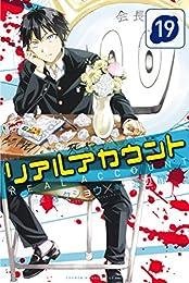 リアルアカウント(19) (週刊少年マガジンコミックス)