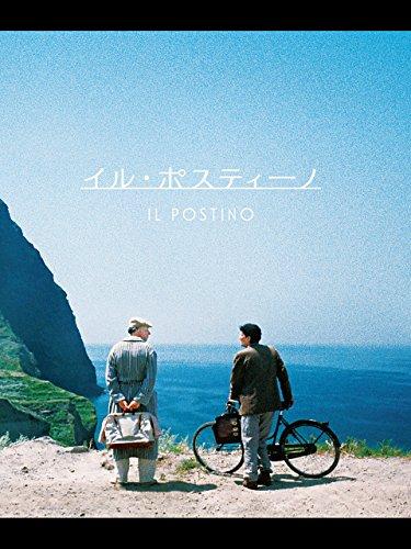 イル・ポスティーノ(字幕版)