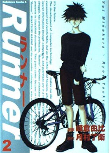 ランナー (2) (角川コミックス・エース)の詳細を見る