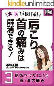 肩こり・首の痛みは解消できる! 3巻 表紙画像