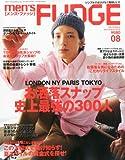men's FUDGE (メンズファッジ) 2013年 08月号 [雑誌]