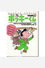ポッキーくん 12 (バンブー・コミックス) 単行本