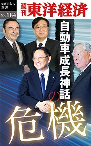 自動車成長神話の危機―週刊東洋経済eビジネス新書No.184