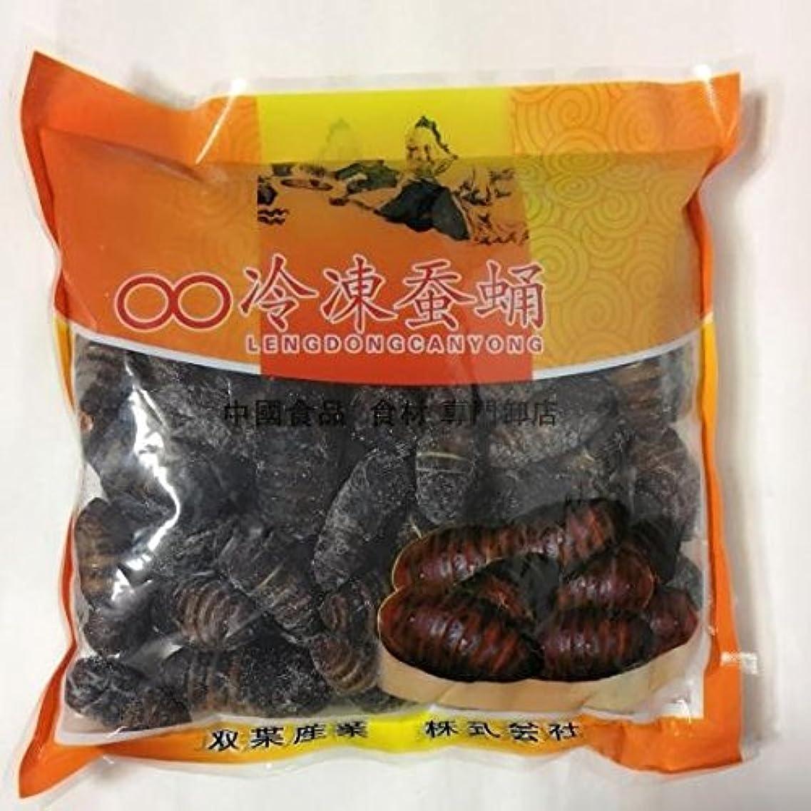 熱帯の契約する報酬の蚕蛹(さんよう) 生 食用 カイコのさなぎ タンパク質たっぷり 中華食材 冷凍食品 500g