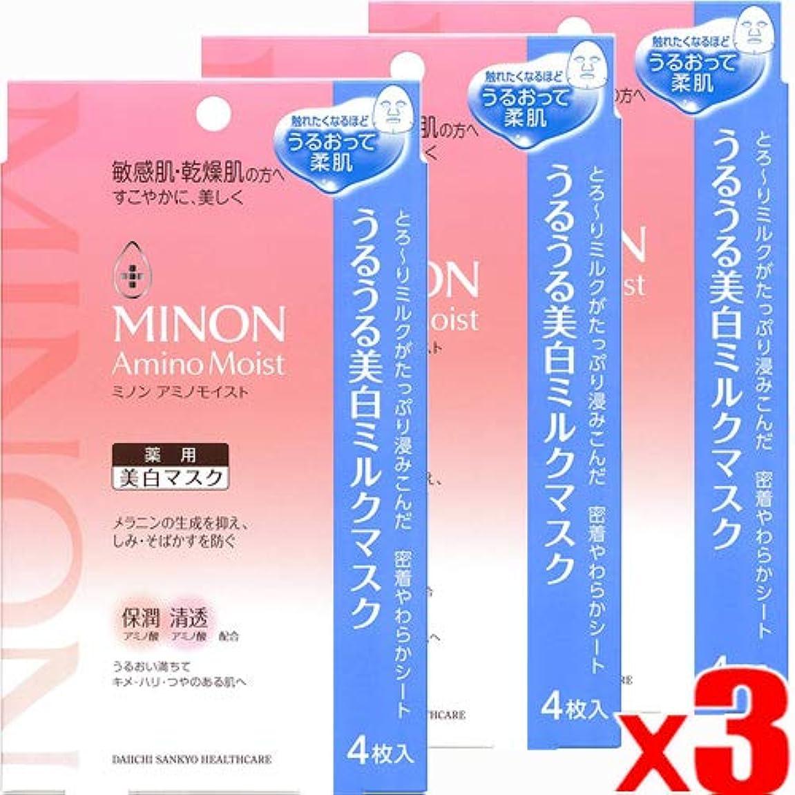 【3箱】ミノン アミノモイスト うるうる美白ミルクマスク 20mL×4枚入×4枚入x3箱 (4987107623423-3)