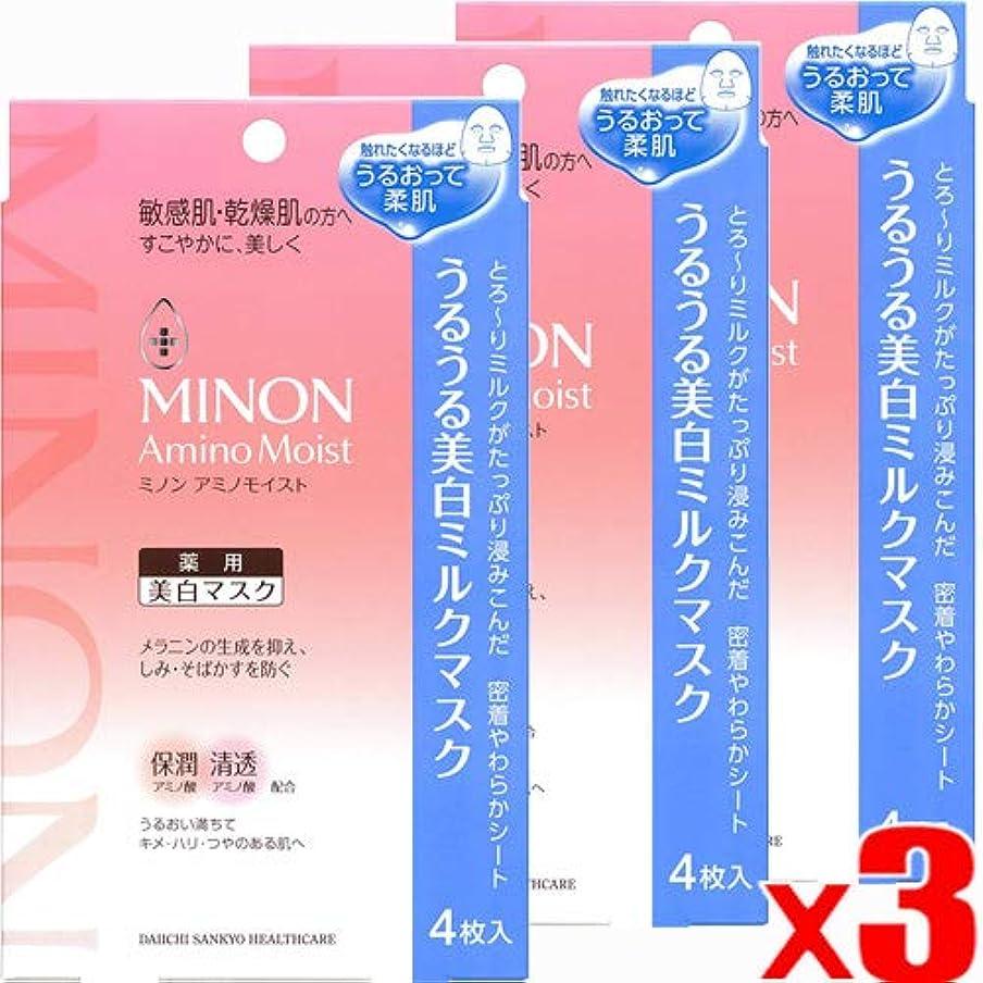 敵意適切な【3箱】ミノン アミノモイスト うるうる美白ミルクマスク 20mL×4枚入×4枚入x3箱 (4987107623423-3)
