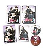 純情ロマンチカ3 第4巻 DVD限定版[DVD]