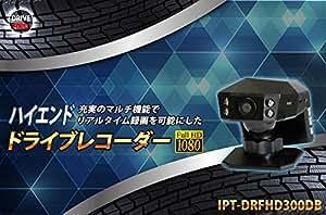 ITPROTECH IPT-DRFHD300DB ドライブレコーダー 2型液晶/300万画素 ハイエンドモデル