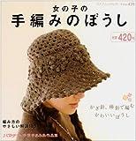 女の子の手編みのぼうし―かぎ針、棒針で編むかわいいぼうし (プチブティックシリーズ (no.439))