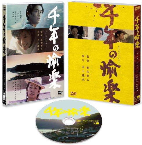 千年の愉楽 [DVD]の詳細を見る