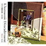 L'harmonie D'encadrement―フランス額装の世界