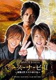 TOP DANDY Presents 『ホ・ス・ナ・ビ2』~歌舞伎町ホスト華の乱~ [DVD]
