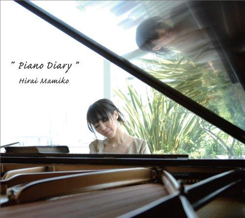 平井真美子 Piano Diary