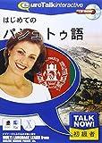 Talk Now! はじめてのパシュトゥ語