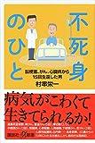 不死身のひと 脳梗塞、がん、心臓病から15回生還した男 (講談社+α新書)