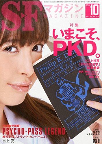 S-Fマガジン 2014年 10月号 [雑誌]の詳細を見る
