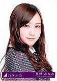 【星野みなみ】 公式生写真 乃木坂46 インフルエンサー 封入特典 Type-A