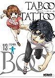 タブー・タトゥー 13 (MFコミックス アライブシリーズ)