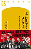三好範英 (著)(2)新品: ¥ 821