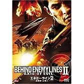 エネミー・ライン2 -北朝鮮への潜入- [DVD]