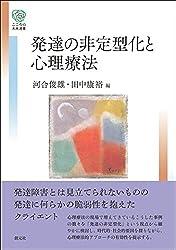 発達の非定型化と心理療法 (こころの未来選書)