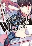終極のWAVERS(1) (ヒーローズコミックス)