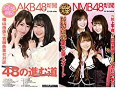 AKB48Group新聞 2019年4月号 (限定生写真1枚セット)