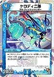デュエルマスターズ/DMX-04/011/C/ケロディ二郎/水/クリーチャー