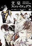 文豪ストレイドッグス (7) (カドカワコミックス・エース)