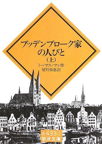 ブッデンブローク家の人びと〈上〉 (岩波文庫)の詳細を見る