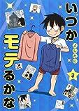 いつかモテるかな 3 (愛蔵版コミックス)