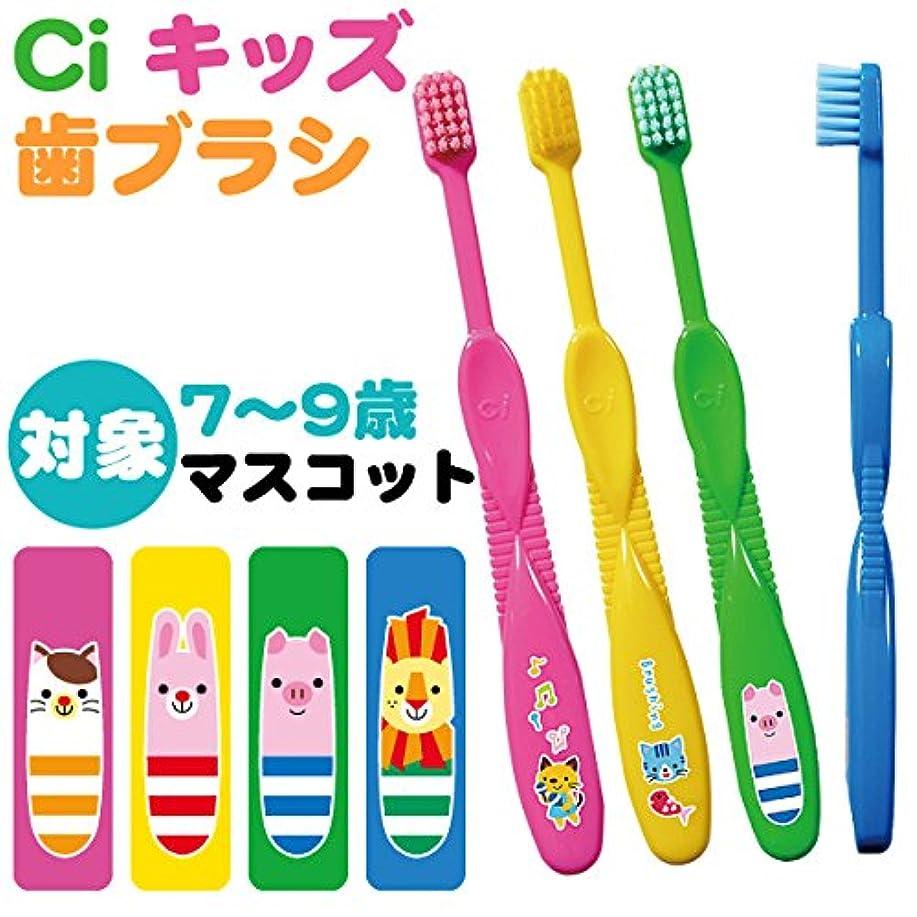 飾る分割防ぐCiキッズ歯ブラシ マスコット柄 4本