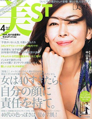 持てちゃうサイズ美ST 2015年 04 月号 [雑誌]: 美ST(ビスト) 増刊