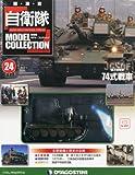 自衛隊モデルコレクション 24号 (陸上自衛隊74式戦車) [分冊百科] (メカモデル付)