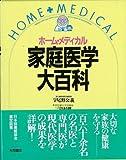 【バーゲンブック】 家庭医学大百科 ホーム・メディカル