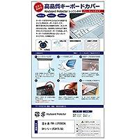 メディアカバーマーケット 富士通 FMV LIFEBOOK SHシリーズ SH75/B3 [13.3インチ(1920x1080)]機種で使える【シリコンキーボードカバー フリーカットタイプ】