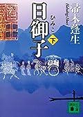帚木蓬生『日御子 下』の表紙画像