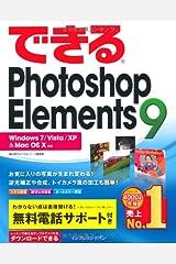 できるPhotoshop Elements 9 Windows 7/Vista/XP & Mac OS X対応 (できるシリーズ) 単行本(ソフトカバー)