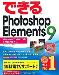 できるPhotoshop Elements 9 Windows 7/Vista/XP & Mac OS X対応 (できるシリーズ)