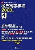 桜丘高等学校 2020年度用 《過去4年分収録》 (高校別入試過去問題シリーズ F36)