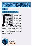 シレジウス瞑想詩集〈上〉 (岩波文庫)