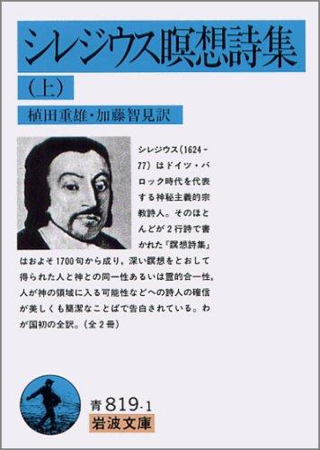 シレジウス瞑想詩集〈上〉 (岩波文庫)の詳細を見る