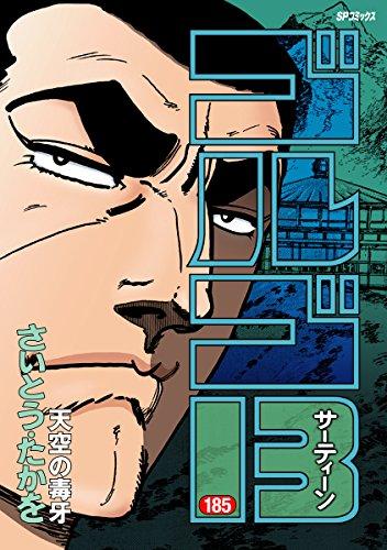 ゴルゴ13(185) (ビッグコミックス)