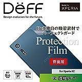アルミ製SIM PIN セット品 Deff ディーフ 背面保護フィルム 背面フィルム Xperia XZ
