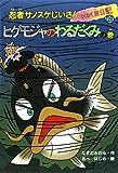 忍者サノスケじいさんわくわく旅日記〈28〉ヒゲモジャのわるだくみの巻