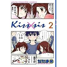 Kiss×sis 弟にキスしちゃダメですか?(2) (ヤングマガジンコミックス)