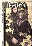 杖の秘密  ルーンの杖秘録4 (創元推理文庫)