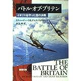バトル・オブ・ブリテン―イギリスを守った空の決戦 (新潮文庫)