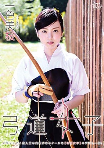 一色美桜  弓道女子 [DVD]
